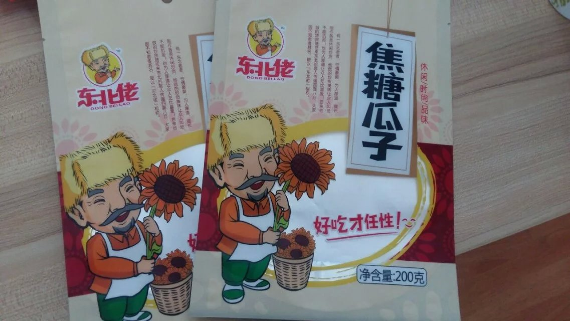 潍坊花生包装袋
